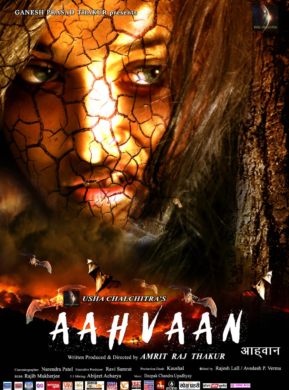 Hindi movie Aahvaan's Trailer released