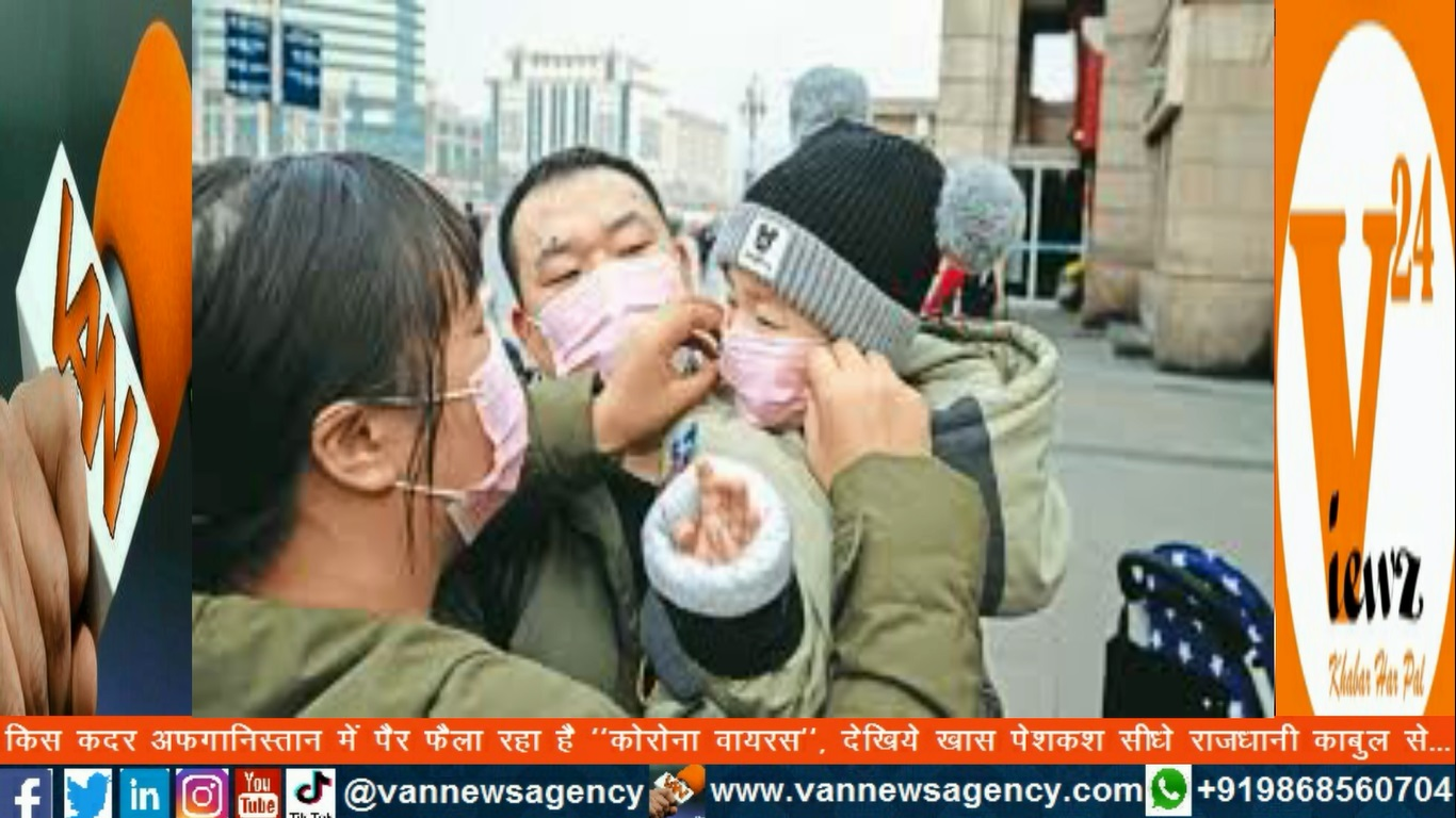 How Afghanistan is treating with chinese coronavirus...???